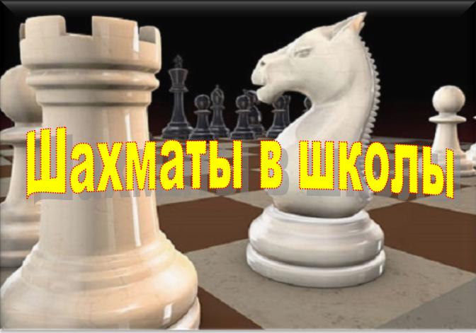 шахматы в школы